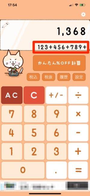 入力した数字の下に計算式が表示される