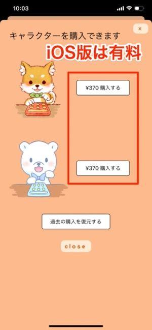 iOS版はキャラクター変更が有料