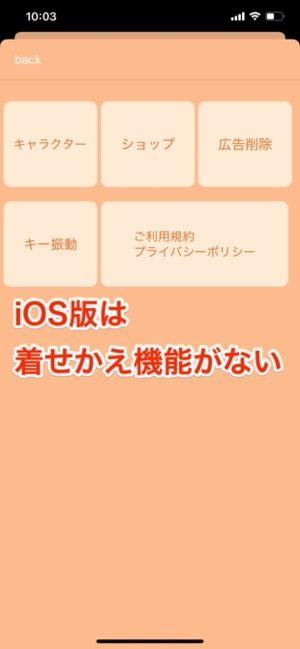 iOS版は着せかえ機能がそもそもついていない