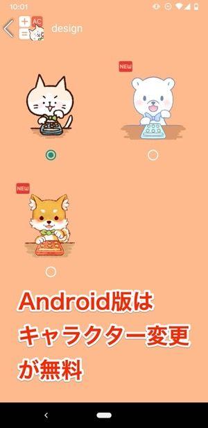 Android版はキャラクター変更が無料
