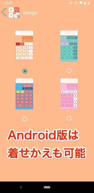 Android版は着せかえが無料