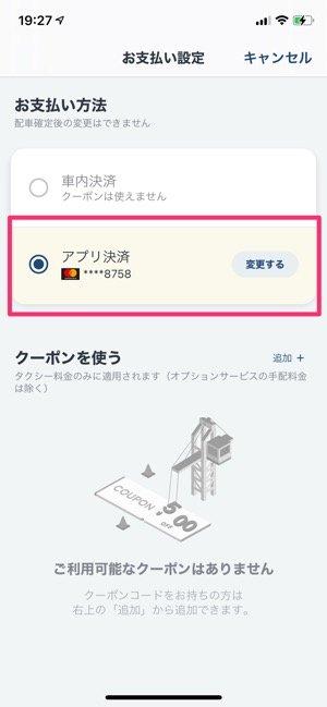 支払い方法の設定画面