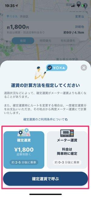 確定運賃かメーター運賃を選ぶ画面
