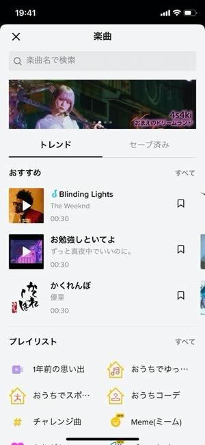 楽曲の選択