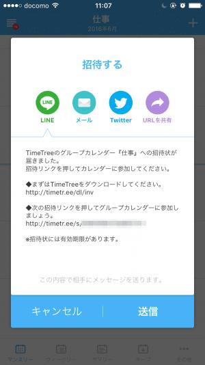 TimeTree パソコン PC