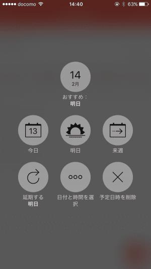 TODOリスト タスク アプリ
