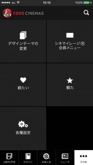 TOHOシネマズ アプリ 映画 チケット 予約 東宝