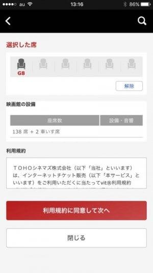チケット 予約 映画