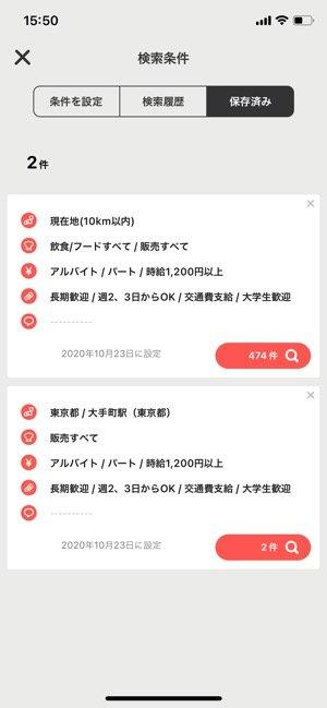 タウンワーク 検索条件 保存