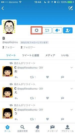 Twitter:設定アイコン