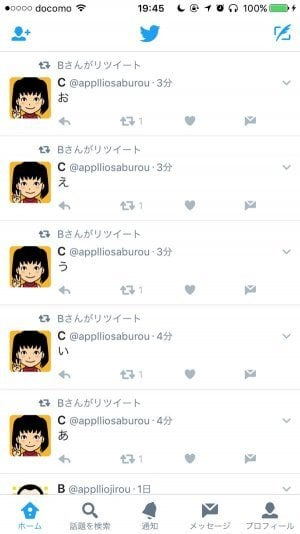 Twitter:リツイートを非表示