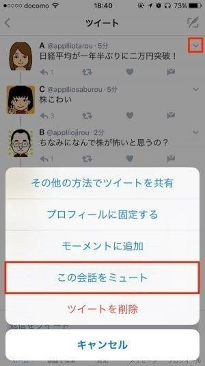 Twitter:会話をミュートする
