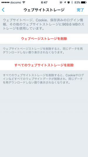 Twitter:ストレージ設定でキャッシュ削除