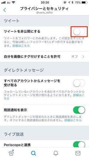 iPhoneでTwitterアカウントに鍵をかける方法