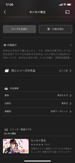 U-NEXT 動画-電子書籍紐づけ②