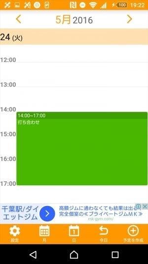 無料 カレンダーアプリ Ucカレンダー Android