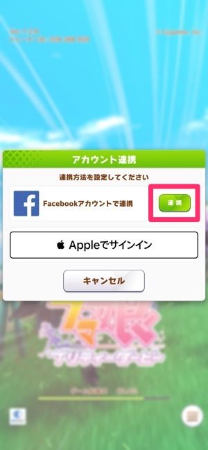 Facebookを利用してウマ娘を引き継ぐ