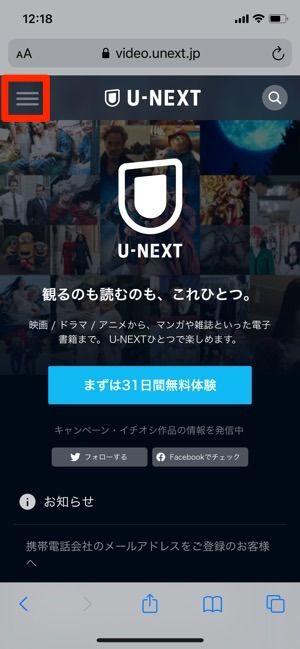 U-NEXT メニュー