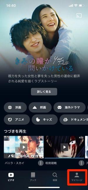 U-NEXT アプリ マイページ