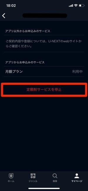 U-NEXT 解約 iPhoneアプリ