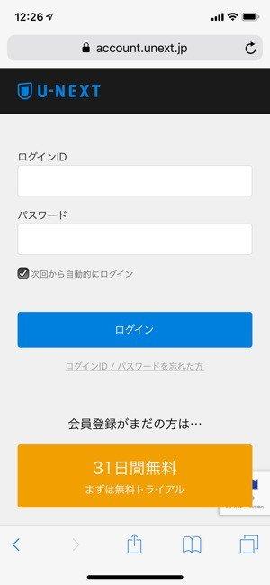 登録のIDとパスワードを入力