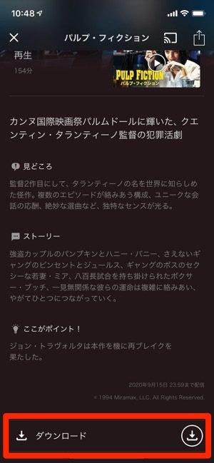 U-NEXT 作品画面 ダウンロード