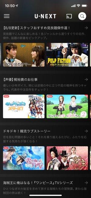 U-NEXT アプリ ホーム画面