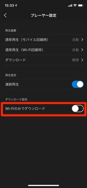 U-NEXT 設定・サポート プレーヤー設定 Wi-FIのみでダウンロード