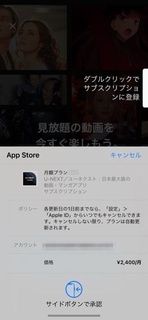 U-NEXT Apple ID課金