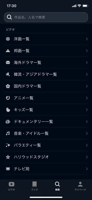 U-NEXT 検索機能