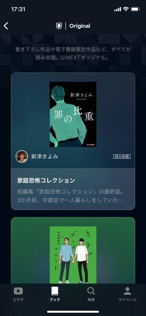 U-NEXT 書籍