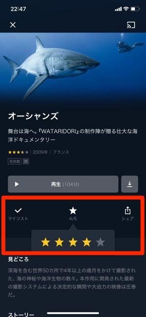 U-NEXT アプリ 作品詳細