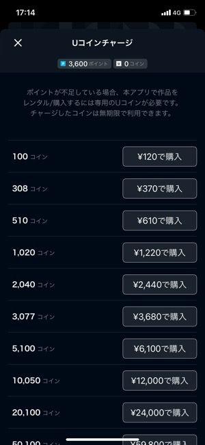 U-NEXT Uコインチャージ
