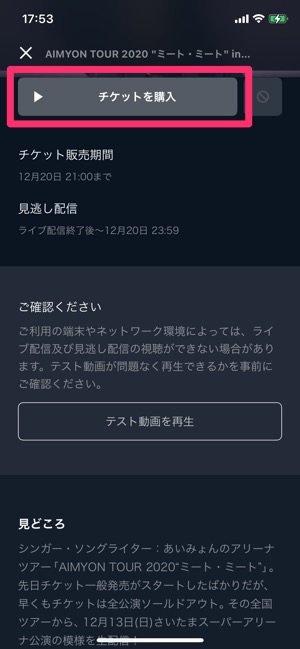 U−NEXT ライブ配信 チケットを購入