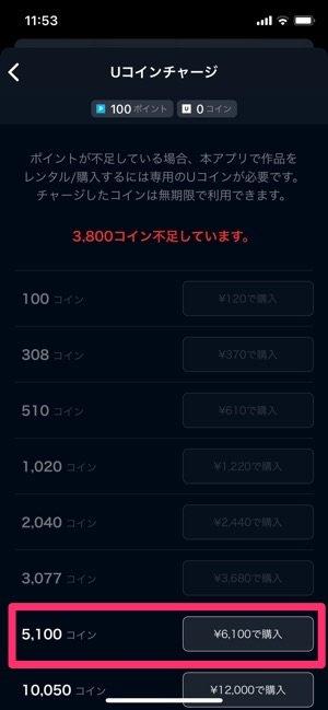 U−NEXT ライブ配信 Uコインで購入