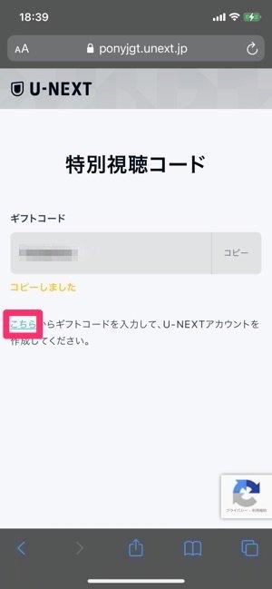 U−NEXT ライブ配信 特別視聴コード発行