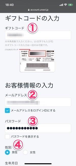 U−NEXT ライブ配信 ギフトコード入力