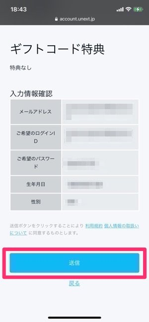U−NEXT ライブ配信 ギフトコード特典 送信