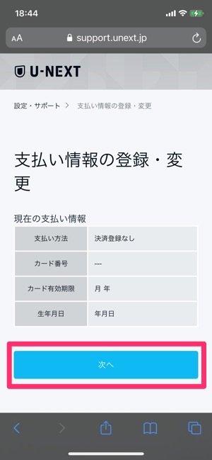 U−NEXT ライブ配信 支払い情報の登録 次へ