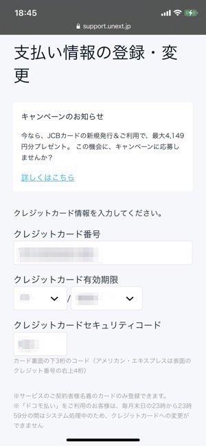 U−NEXT ライブ配信 支払い情報の登録