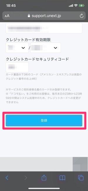 U−NEXT ライブ配信 支払い情報の登録 登録