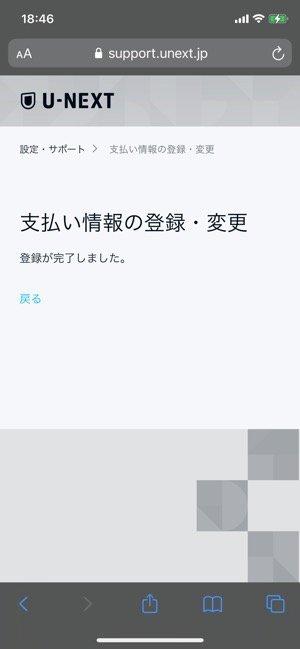 U−NEXT ライブ配信 決済完了