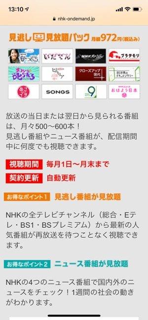 U-NEXT NHK見逃し見放題パック