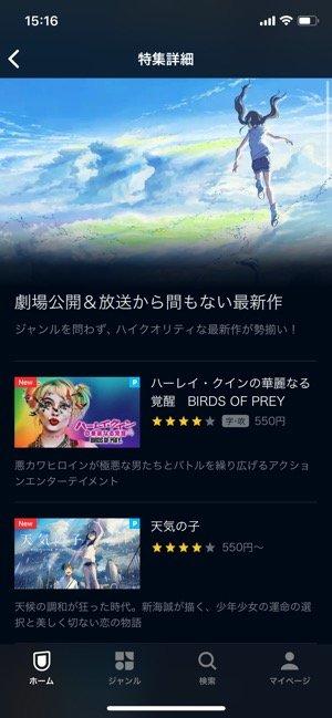 U-NEXT レンタル作品
