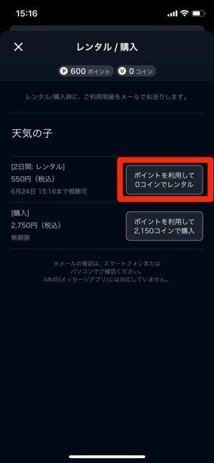 U-NEXT レンタル作品 ポイント利用