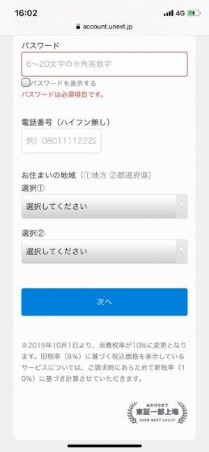 U-NEXT(ユーネクスト) 無料登録