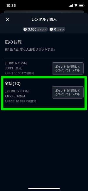 U-NEXT レンタル ドラマ