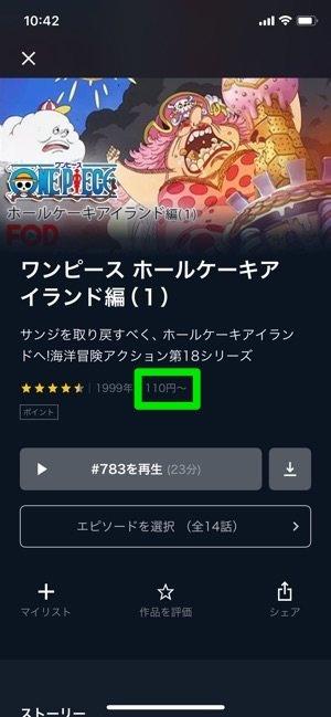 U-NEXT レンタル アニメ