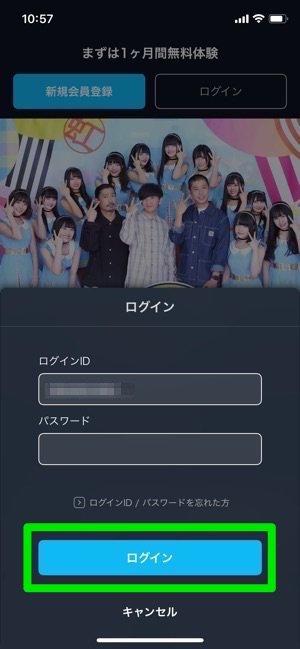 U-NEXT アプリ ログイン
