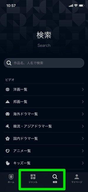 U-NEXT アプリ 作品検索